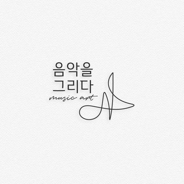 로고 + 명함 | 음악을 그리다 Music Art. 로고와 명함 의뢰합니다. | 라우드소싱 포트폴리오
