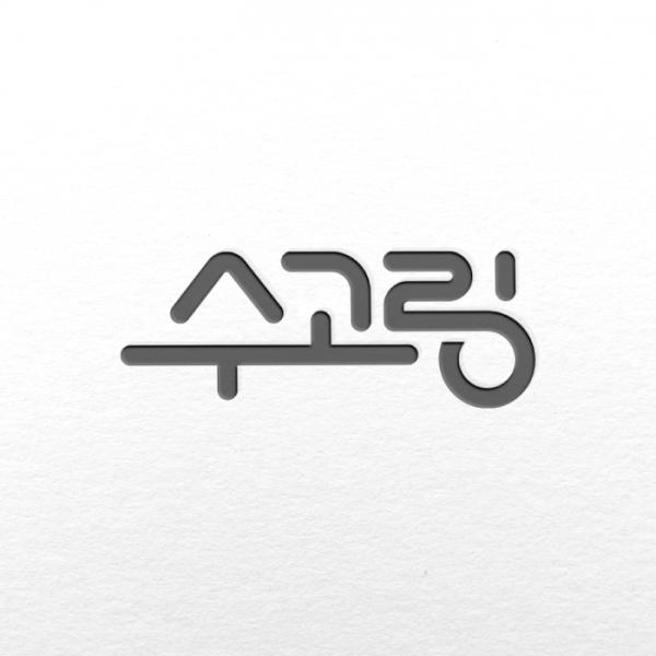 로고 | 앱 서비스 로고 제작 의뢰 | 라우드소싱 포트폴리오