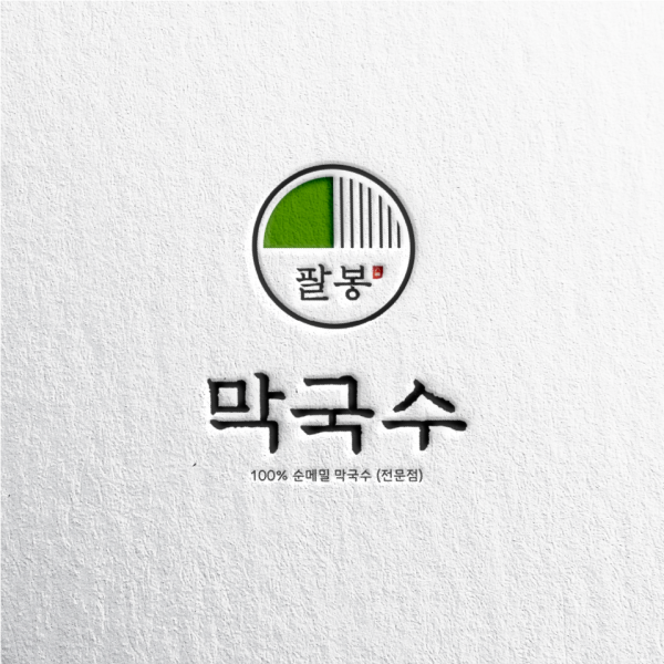 로고 + 간판 | 팔봉막국수 로고,간판 디자인 의뢰 | 라우드소싱 포트폴리오
