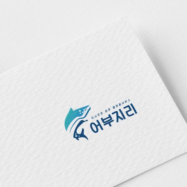 로고 | 앱서비스 어부지리 로고 디자인 의뢰 | 라우드소싱 포트폴리오