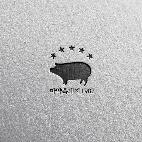 로고 | 흑돼지 로고 디자인 의뢰입니다. | 라우드소싱 포트폴리오