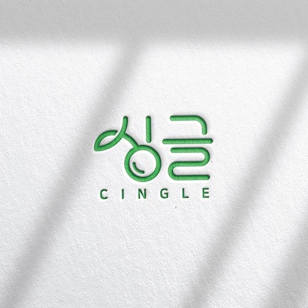| 싱글(cingle), 신선한 ... | 라우드소싱 포트폴리오