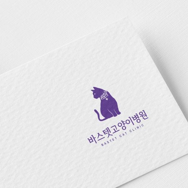 로고 + 간판 | 고양이병원 로고, 간판디자인 의뢰 | 라우드소싱 포트폴리오