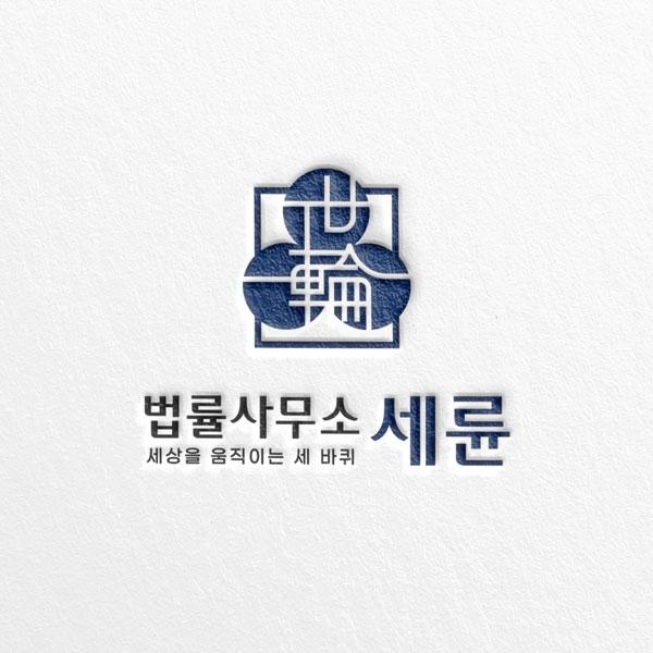 로고 + 명함 | 법률사무소 로고를 만들어주세요! | 라우드소싱 포트폴리오