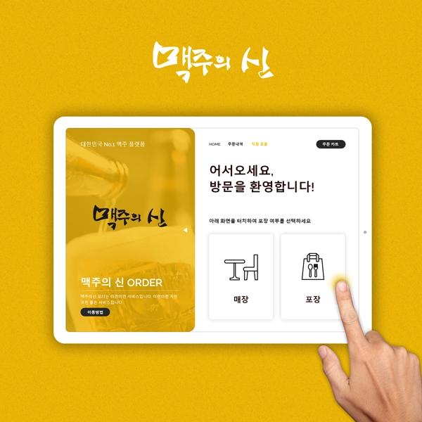 모바일 앱 | 태블릿용 음식주문 앱 디자인 | 라우드소싱 포트폴리오