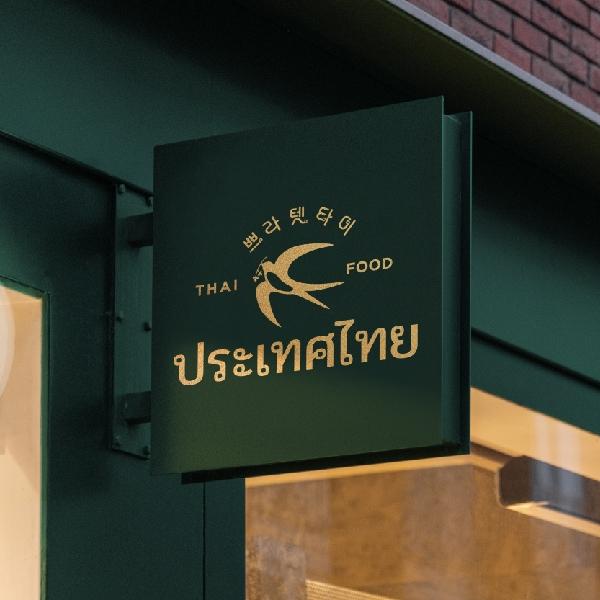 로고 + 간판 | 태국음식점 '쁘라텟타이' 로고 및 간판 디자인 의뢰 | 라우드소싱 포트폴리오