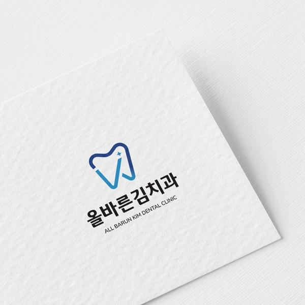 로고 | 올바른김치과 로고 디자인 의뢰 | 라우드소싱 포트폴리오