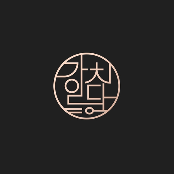| 반찬가게 로고(간판, 벽체사인 등등) 디자인 외뢰 | 라우드소싱 포트폴리오