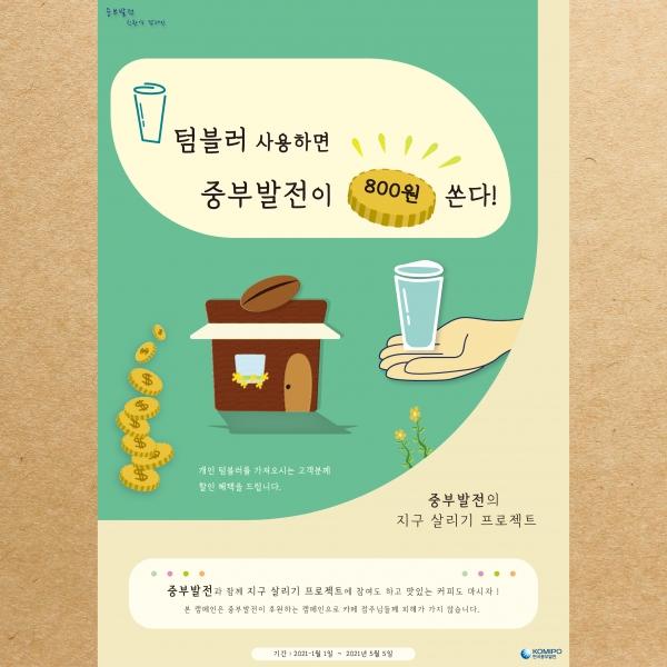 포스터 / 전단지 | 한국중부발전 환경소통행사 포스터 컨셉디자인 | 라우드소싱 포트폴리오