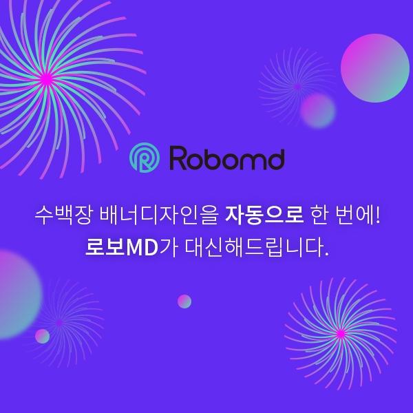 상세 페이지   Ai robomd 앱스토어 랜딩페이지   라우드소싱 포트폴리오