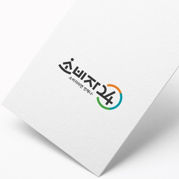 로고 | 공정거래위원회 소비자포털 로고 디자인 공모 | 라우드소싱 포트폴리오