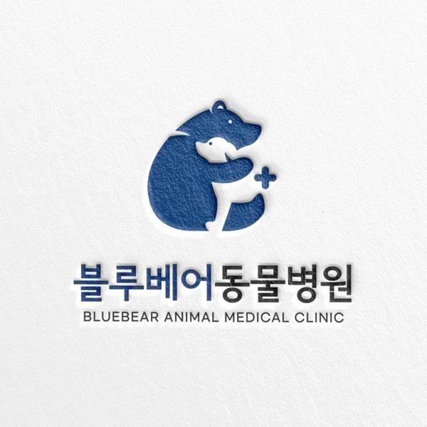 | 블루베어동물병원 로고 의뢰 | 라우드소싱 포트폴리오
