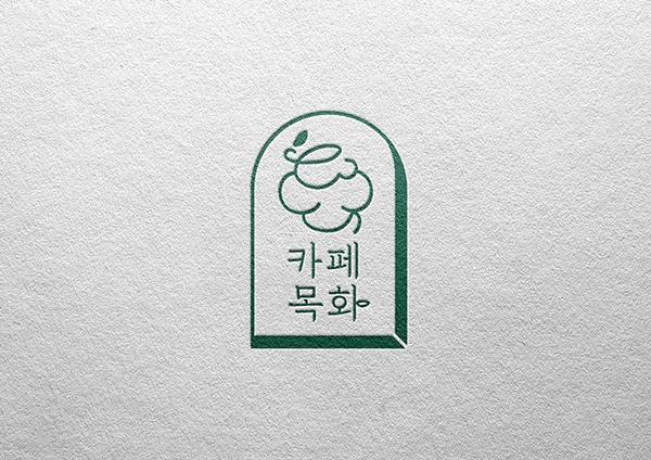 로고 | 포근한 분위기의 카페 로고 디자인 의뢰 | 라우드소싱 포트폴리오