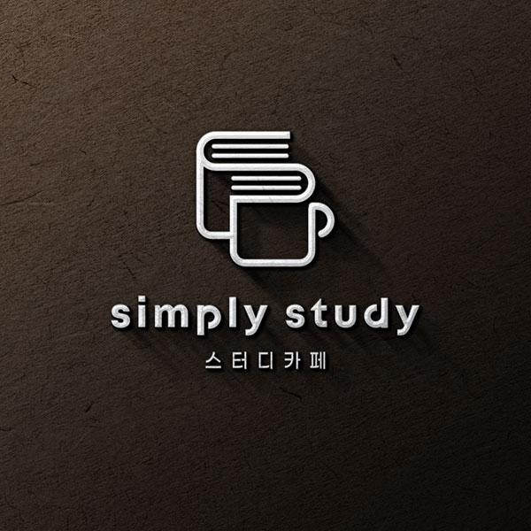 로고 | Simply Study 스터디 카페 로고 디자인 의뢰 | 라우드소싱 포트폴리오