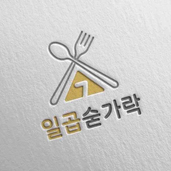 로고 | 일곱숟가락 로고 디자인 | 라우드소싱 포트폴리오