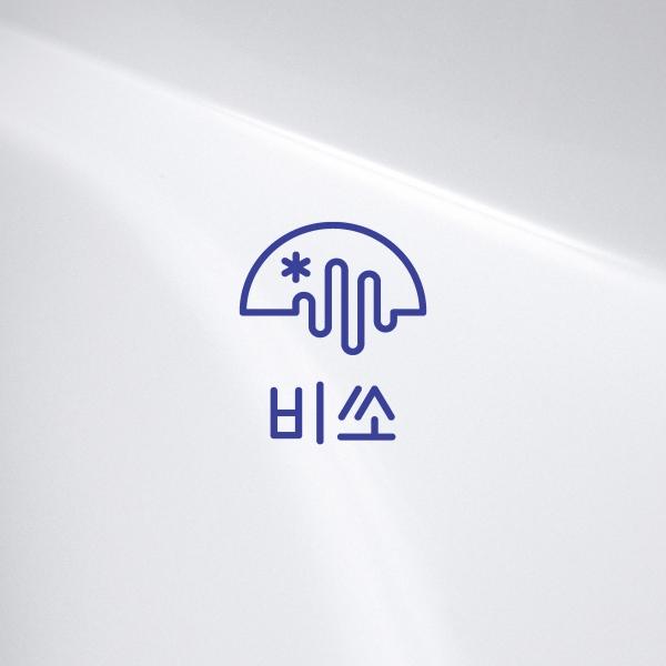 로고 + 간판 | [비쏘 : BiSSO]-[빛]과 [소리]가 있는 [공간]  로고 디자인 | 라우드소싱 포트폴리오