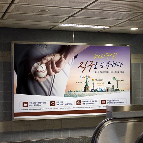 포스터 / 전단지 | 한국투자증권 해외주식 홍보 외벽 광고 공모 | 라우드소싱 포트폴리오