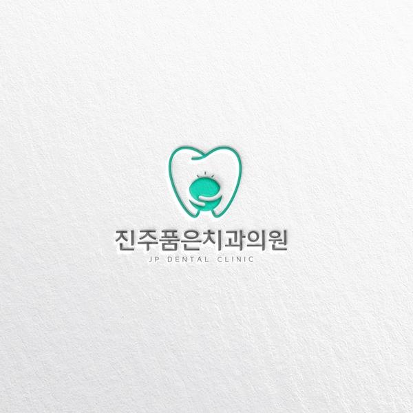 로고 + 명함 | 진주품은치과의원 로고 및 명함 디자인 의뢰 | 라우드소싱 포트폴리오