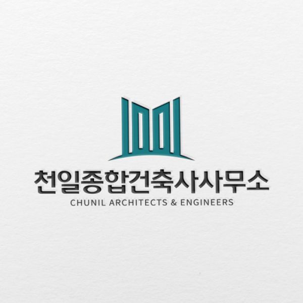 로고 | 천일종합건축사사무소 로고 디자인 의뢰 | 라우드소싱 포트폴리오
