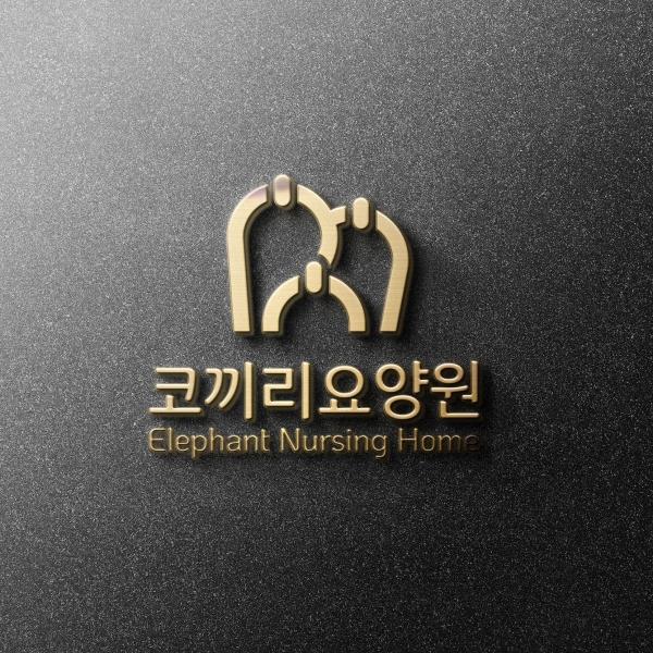 로고 + 명함 | 코끼리요양원 로고 명함 | 라우드소싱 포트폴리오