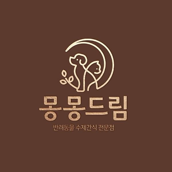 로고   반려동물 수제간식&용품 로고 디자인   라우드소싱 포트폴리오