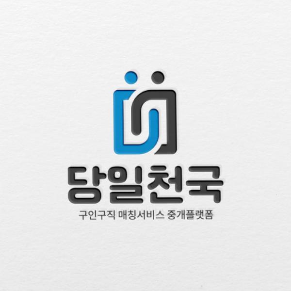 로고 | 구인 구직 중계플랫폼 로고디자인 | 라우드소싱 포트폴리오