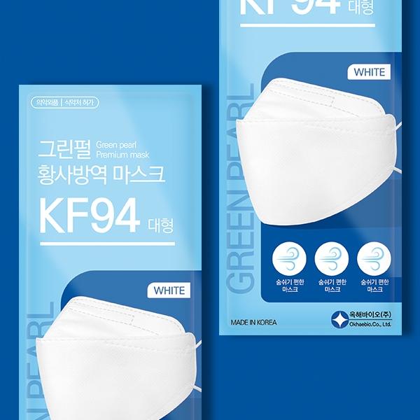 패키지 | KF94 파우치(봉지디자인) - (흰/검) 패키지 | 라우드소싱 포트폴리오