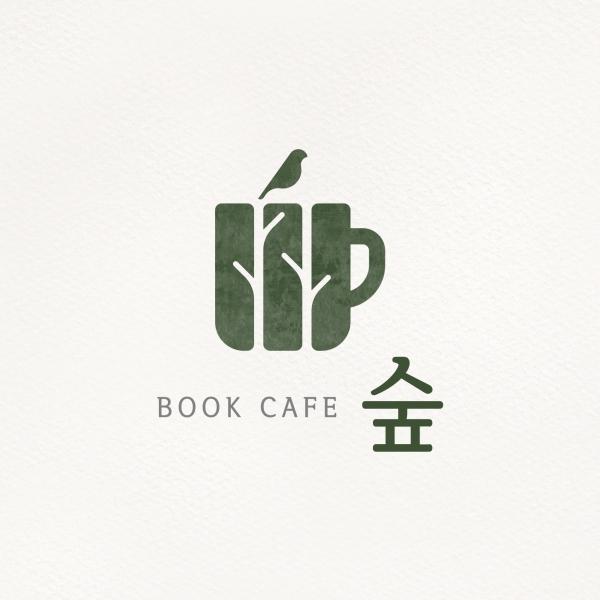 | 북카페숲 로고 디자인 의뢰 | 라우드소싱 포트폴리오