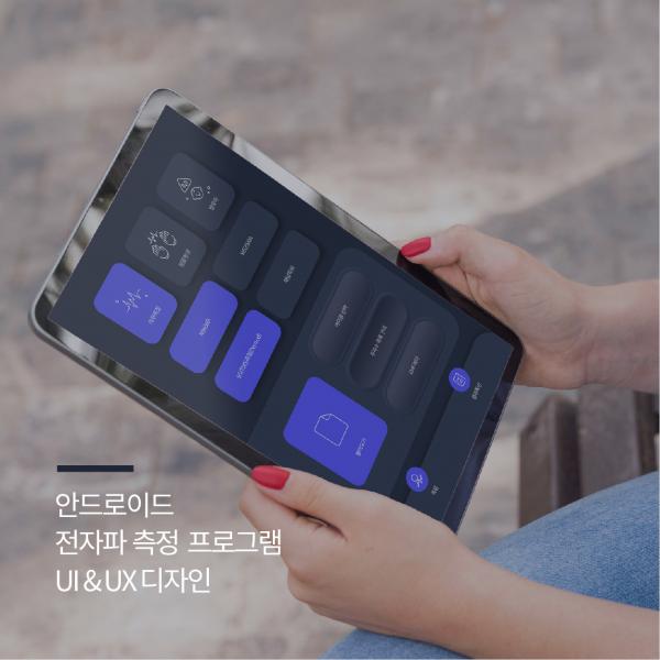 모바일 앱 | <마감일자 단축- 06/09 종료>안드로이드 측정 프로그램 앱 디자인 의뢰 | 라우드소싱 포트폴리오