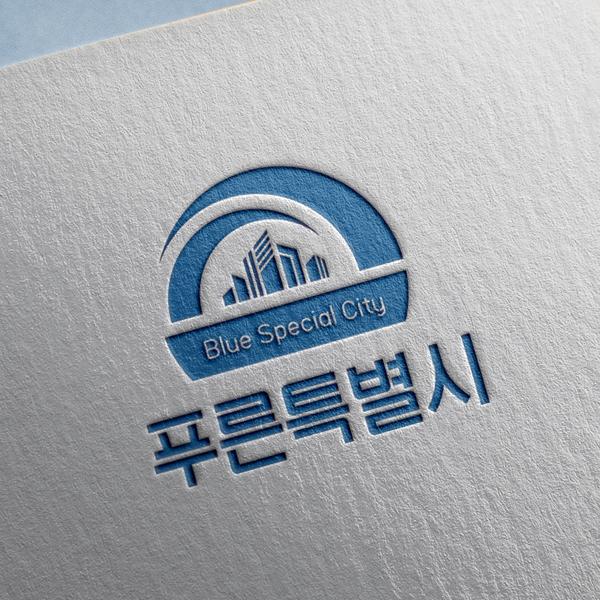 로고 | 해충퇴치기 설치 및 소독, 방역업체(온라인대행) 로고디자인 | 라우드소싱 포트폴리오