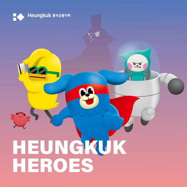 캐릭터 | 흥국금융가족 대표 캐릭터 디자인 공모 | 라우드소싱 포트폴리오