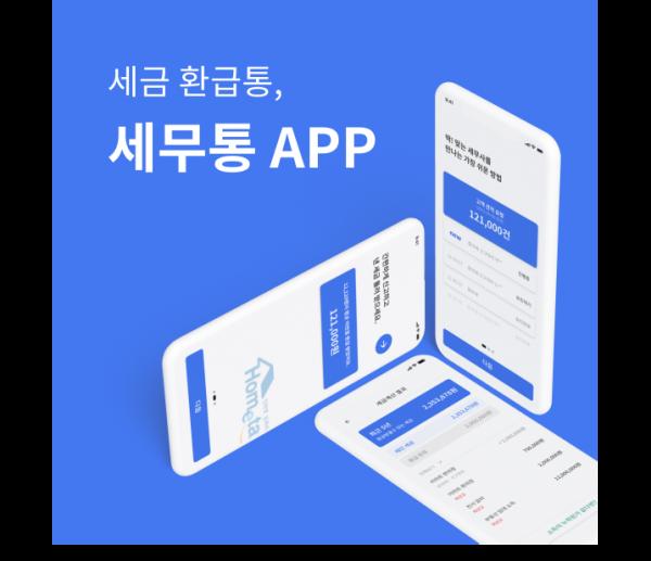 모바일 앱   세금환급통 앱 디자인 의뢰   라우드소싱 포트폴리오