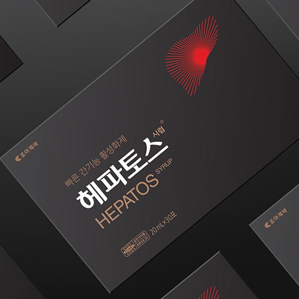 라벨 + 박스   조아제약 헤파토스시럽 패키지 디자인 리뉴얼 의뢰   라우드소싱 포트폴리오