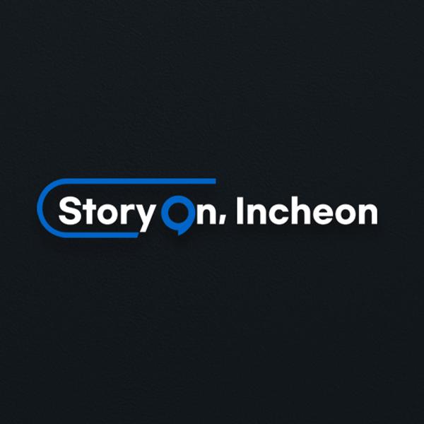 로고 | 인천영상위원회 슬로건 디자인(BI) 콘테스트 | 라우드소싱 포트폴리오