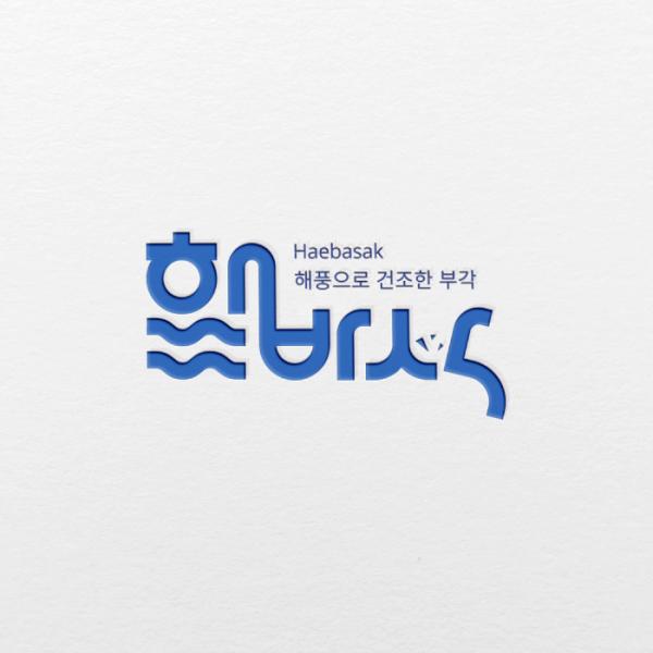 | 해바삭 식품브랜드 로고 의뢰 | 라우드소싱 포트폴리오