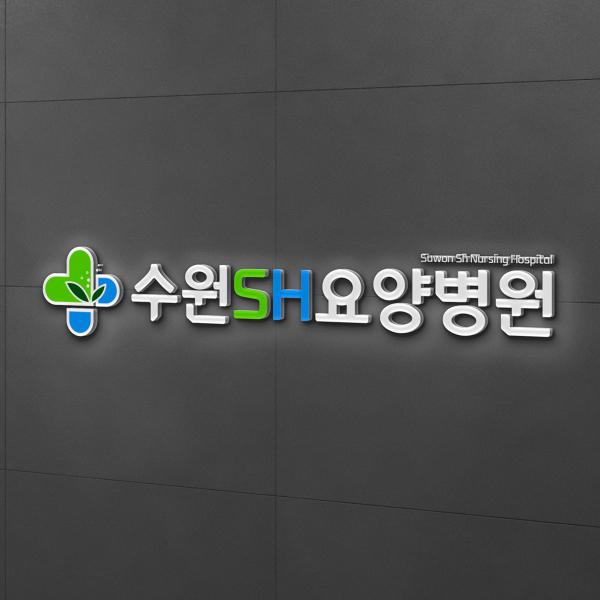 로고   요양병원 로고 디자인 의뢰   라우드소싱 포트폴리오