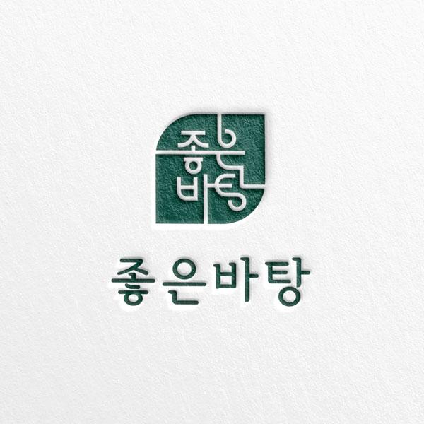 로고 | 좋은바탕 로고 디자인 의뢰 | 라우드소싱 포트폴리오