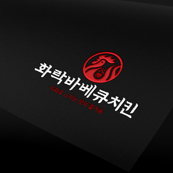 로고 + 간판   바베큐치킨 전문 브랜드 로고 디자인 의뢰   라우드소싱 포트폴리오
