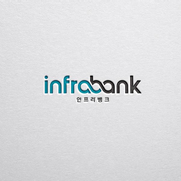 로고 | 인프라뱅크 회사 로고 디자인 의뢰 | 라우드소싱 포트폴리오