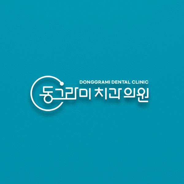 로고 + 명함   동그라미치과의원 로고, 명함 디자인 의뢰   라우드소싱 포트폴리오