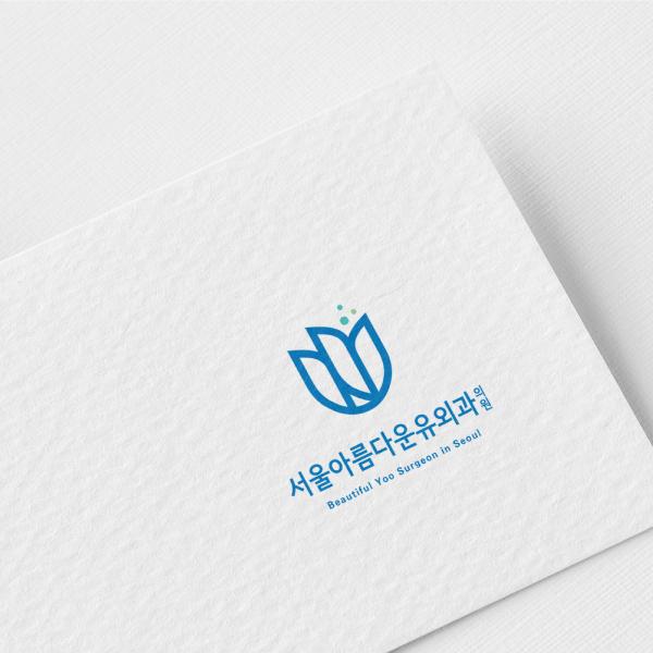 로고 + 명함   유방,갑상선외과 로고 및 명함 디자인 의뢰   라우드소싱 포트폴리오