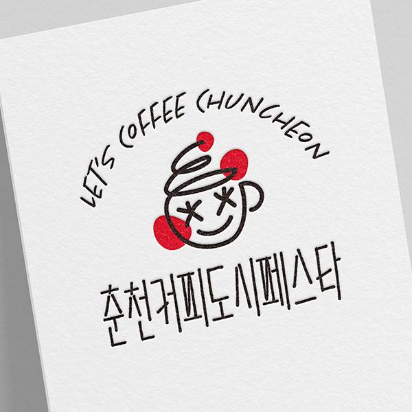 로고 | 춘천 커피도시 페스타 로고 디자인 의뢰 | 라우드소싱 포트폴리오