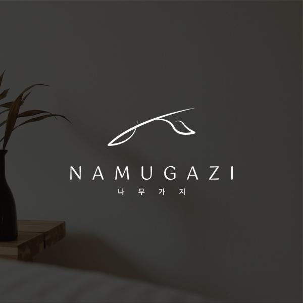 로고 + 명함 | 목공방 목공예 나무가지 NAMUGAZI 로고 의뢰 | 라우드소싱 포트폴리오