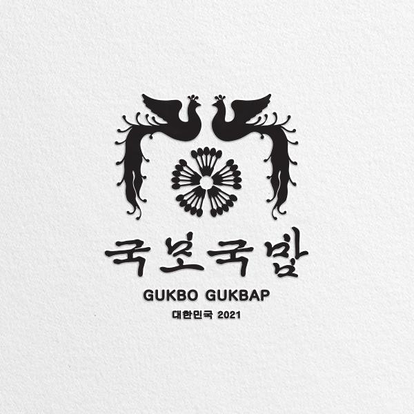 로고 + 간판   국보국밥 로고 제작 의뢰   라우드소싱 포트폴리오