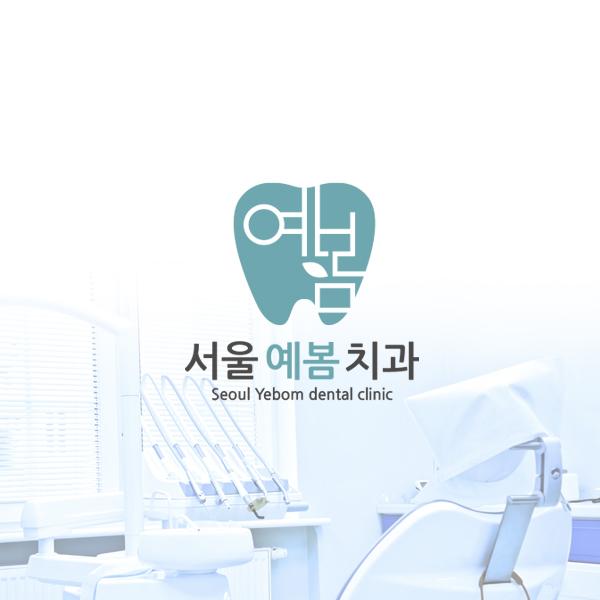 로고   서울예봄치과 로고 의뢰합니다.   라우드소싱 포트폴리오