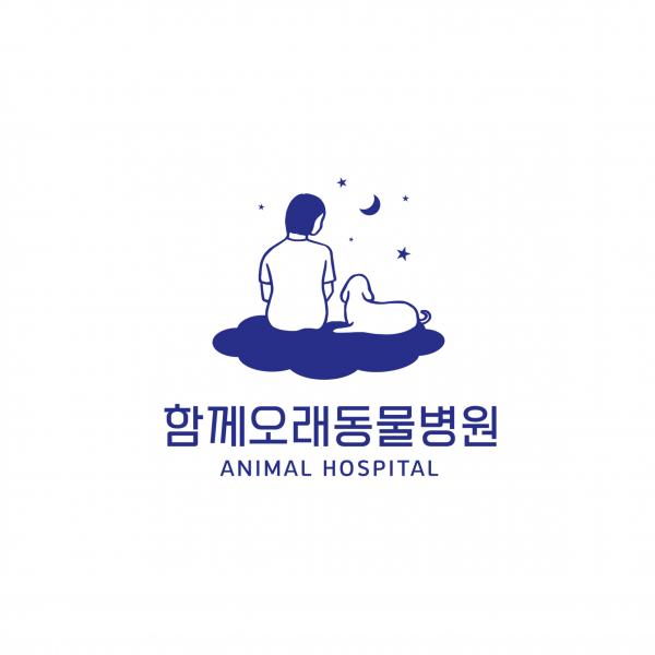 로고 + 간판   함께오래 동물병원 로고 및 간판 디자인 의뢰   라우드소싱 포트폴리오