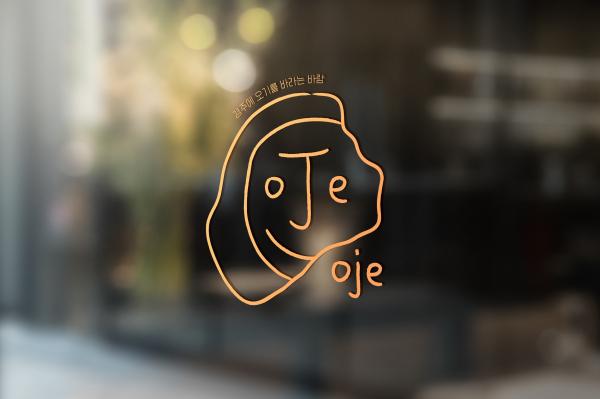 로고 | 카페 굿즈 라인 로고 디자인 의뢰  | 라우드소싱 포트폴리오