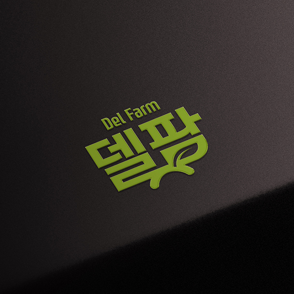 로고 | 델팜 로고 디자인 의뢰 | 라우드소싱 포트폴리오