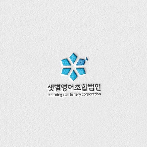 로고 + 명함   샛별영어조합법인 로고   라우드소싱 포트폴리오