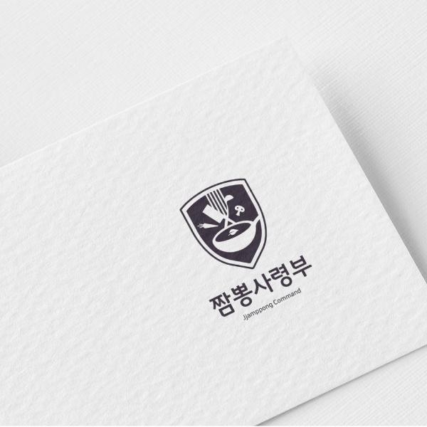 로고   짬뽕사령부 로고 디자인 의뢰   라우드소싱 포트폴리오